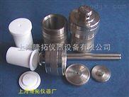高压消解罐,25ml压力溶弹