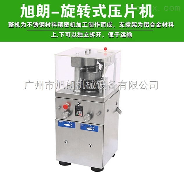 旋转式核桃粉压片机保养与使用