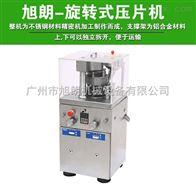 XYP -5旋转式核桃粉压片机保养与使用
