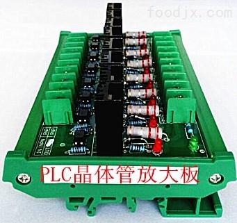 jdj-6a-8t 8路plc晶体管放大板