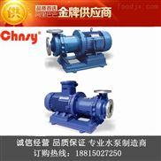 CQB不锈钢磁力离心泵_磁力驱动泵(配防爆电机)