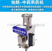 XL-280-廣州不銹鋼電加熱中藥煎藥包裝一體機
