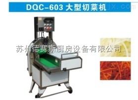 DQC-603-大型切菜机