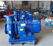 ISW65-250B管道离心泵,不锈钢管道离心泵,热水循环泵,卧式管道泵|华名洋泵业