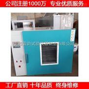101-4A恒温电热鼓风干燥箱,鼓风干燥箱