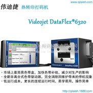琪萊標識專業供應偉迪捷VJ6320熱轉印打碼機 在線色帶打碼機