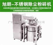 WN-300A+-电动水冷香料粉碎机厂家