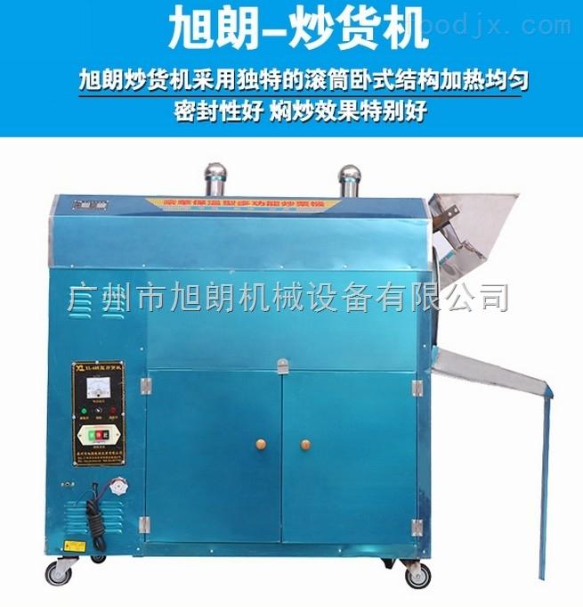多功能电加热滚筒式炒货机|电动炒货机