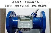 气体涡轮流量传感器/变送器 晶锋制造