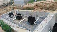 滁州地埋式一体化污水处理设备