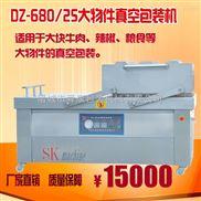 DZ-680/2s-诸城舜棉被服饰真空包装封口机