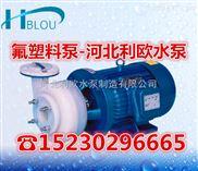 利欧40FSB-15耐腐蚀氟塑料离心泵化工循环泵脱硫泵防爆直联泵