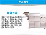 电加热型豪华药材炒药机,电动板栗炒货机