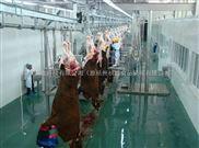 肉牛屠宰生产线