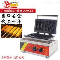 玉米棒机烤棒设备华夫机热狗机厂家