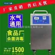 10g移动式臭氧发生器 食品厂臭氧发生器 食品厂臭氧消毒机