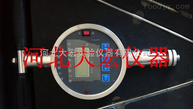 电子智能填土密实度现场检测仪