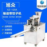 蘇州專業銷售花邊餃子機器,昆山包合式餃子機,餃子自動成型機