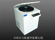GTR10-2型高速冷冻离心机(立式)