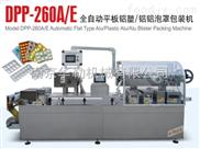 DPP-260全自动平板胶囊片剂铝铝 铝塑泡罩包装机