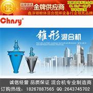 优质混合搅拌设备批发采购:自动加液锥形混合机(双螺旋混合机VZH)