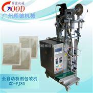 GD-FJ80广州小型粉末包装机