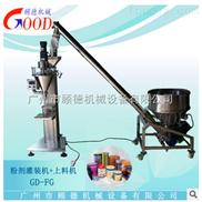 GD-FG除臭粉剂小型灌装机