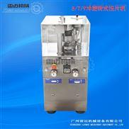 西药片钙片打片机小型旋转式压片机哪里有?