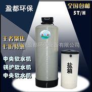 寶雞 咸陽>報價全自動軟水器