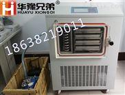 原位真空冷冻干燥机,0.4平方真空冷冻干燥机厂家