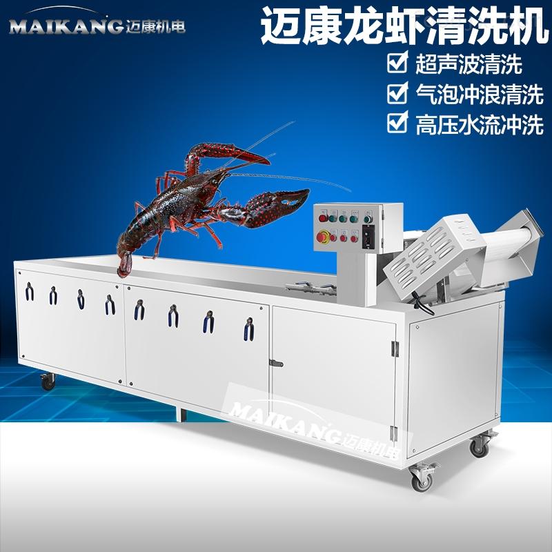 小龙虾清洗机 麻辣小龙虾超声波机 龙虾清洗生产流水线