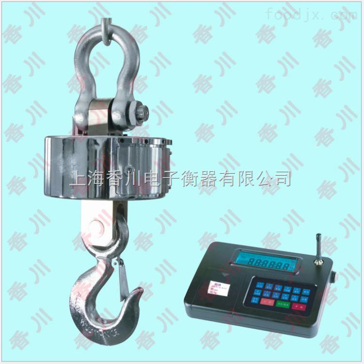 上海电子吊钩秤 防爆电子秤