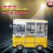 雞蛋灌餅小吃車生產廠家,定做移動快餐車,美食客多功能美食房車