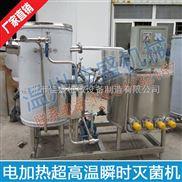 鲜牛奶电加热高温瞬时灭菌机 导热油加热超高温杀菌机 价格优惠