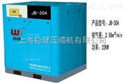 上海宝山稳健螺杆空压机销售服务中心