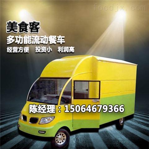 移动餐车加盟,流动式冰淇淋车,电动多功能小吃车美食车