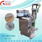 GD-LS2 塑料膨胀栓自动包装机