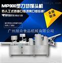 MP900-刀切馒头成型机厂家