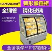 保鲜柜价格【上海保鲜展示柜价格】冷藏柜价格-冷藏展示柜价格-蛋糕展示柜