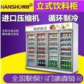 超市展示柜價格【立式飲料冷藏柜】冷藏柜價格-上海冷藏柜價格