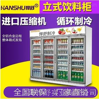 超市展示柜价格【立式饮料冷藏柜】冷藏柜价格-上海冷藏柜价格