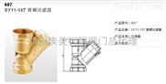 AMICO埃美柯黃銅過濾器607鄭州總代理,開封埃美柯銅閥門總經銷, 黃銅閥門特價