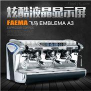 FAEMA飞马咖啡机emblema A3商用半自动意式咖啡机