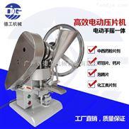 YP-2.5L鋁合金單沖壓片機