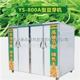 南阳400斤全自动框式豆芽机