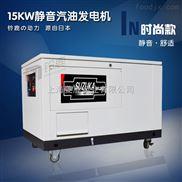 高原上带割草机用15KW20KW25KW水冷汽油发电机
