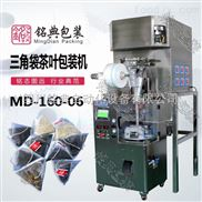保健茶三角袋茶叶包装机    MD-160-06