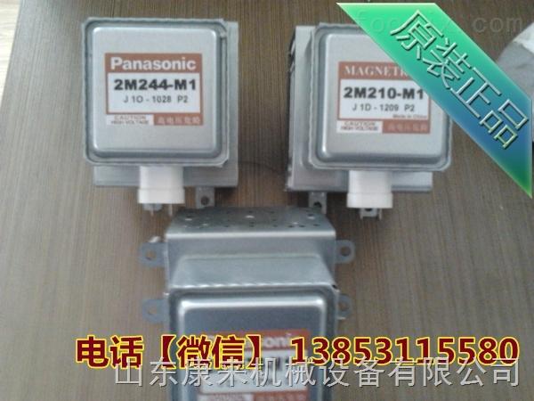 武汉工业磁控管,三星微波磁控管