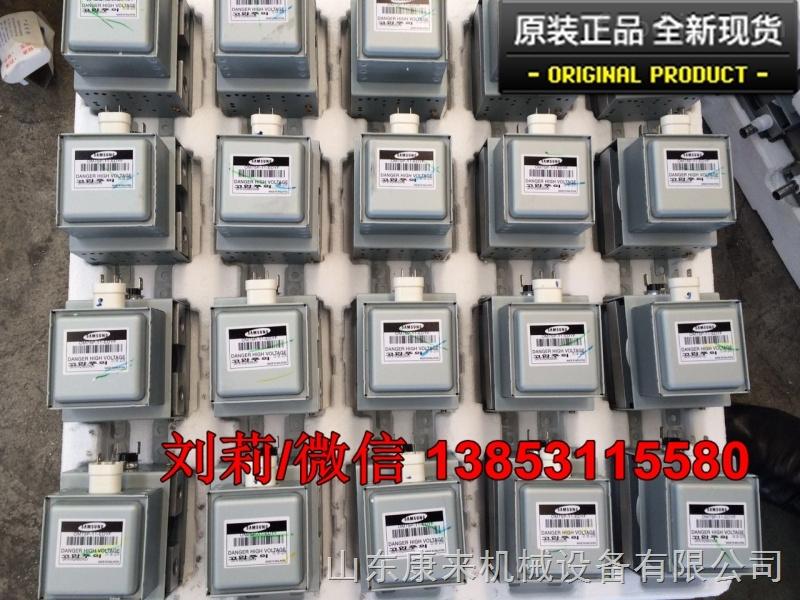 上海微波磁控管的型号OM75P11-EDYF磁控管