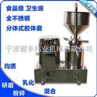 JM-FB100不锈钢卫生型分体式胶体磨机